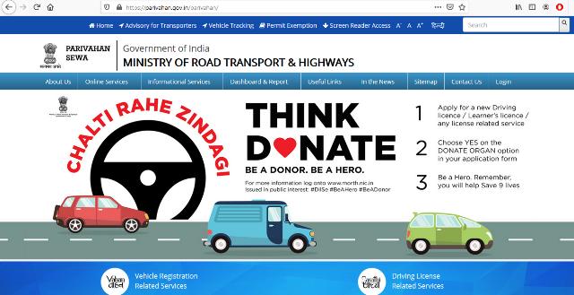 parivahan - vehicle registration online