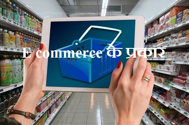 categories of e commerce