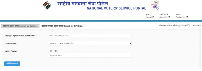 voter list search by voter id number