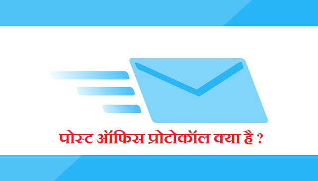 Post Office Protocol in hindi