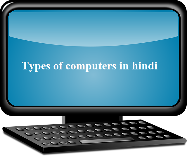 Types of computers in hindi