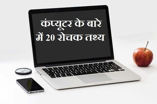facts of computer