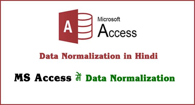 Data Normalization in hindi