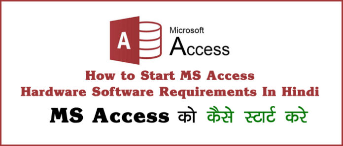 How to Start MS Access in hindi