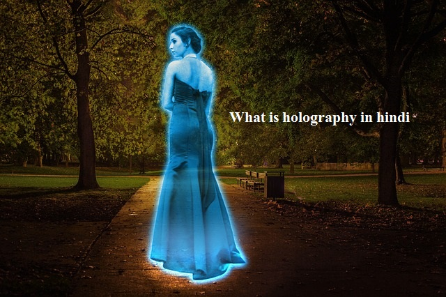 What is holography in hindi