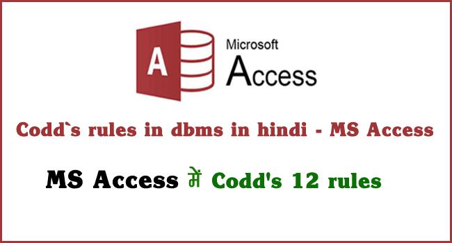 codd rules in dbms in hindi