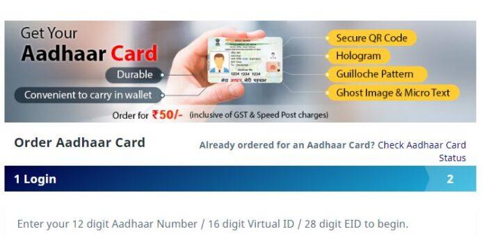 how to order uidai pvc card in hindi