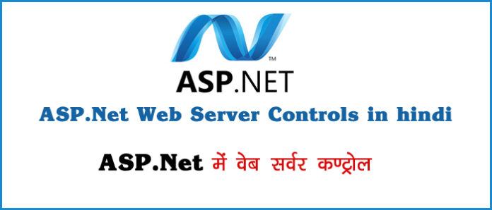 ASP.Net Web Server Controls in hindi