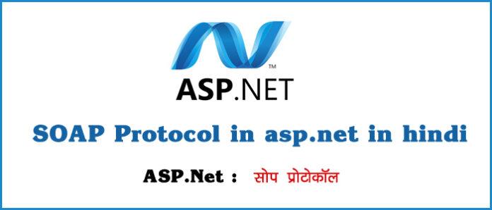 SOAP Protocol in asp dot net in hindi