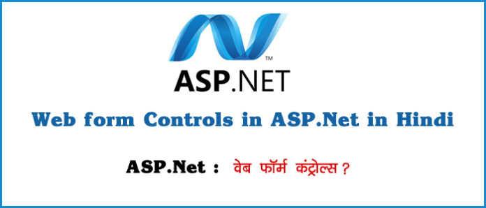 Web form Controls in ASP dot Net in Hindi