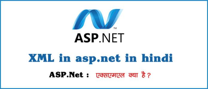 XML in asp dot net in hindi