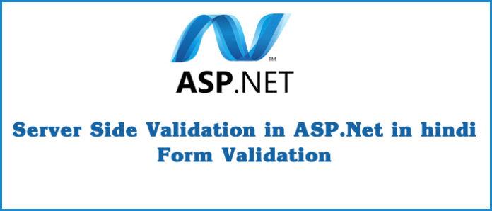 server side validation in ASP Dot Net in hindi - form Validation